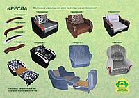 Кресло раскладное от производителя