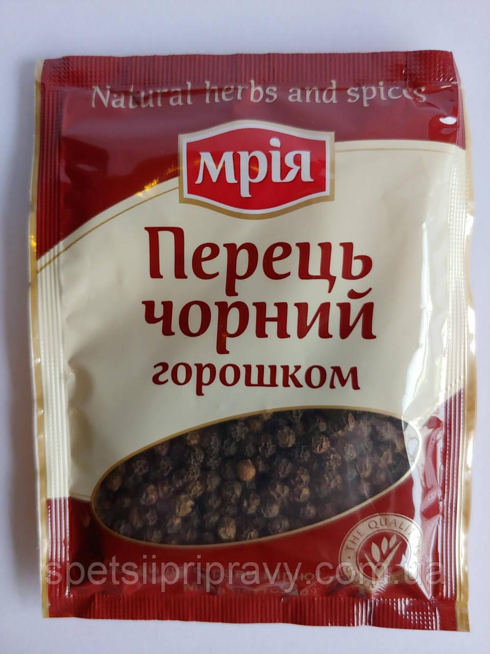 Перец черный горошек Мрия 20г ОРИГИНАЛ!