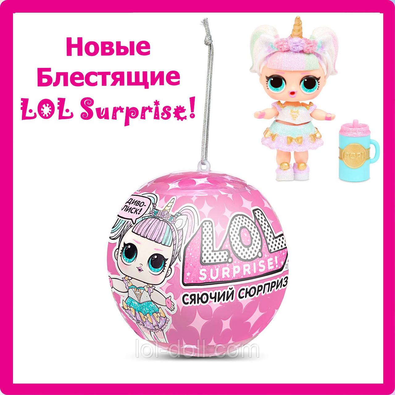 НОВИНКА Блестящие ЛОЛ Sparkle Игровой набор с куклой L.O.L. SURPRISE! – СИЯЮЩИЙ СЮРПРИЗ ЛОЛ Оригинал