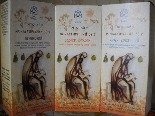 Монастырские лекарственные сборы