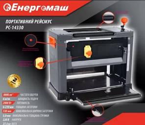 Рейсмус Энергомаш  330мм РС-14330 (Беларусь) 2000Вт, фото 2