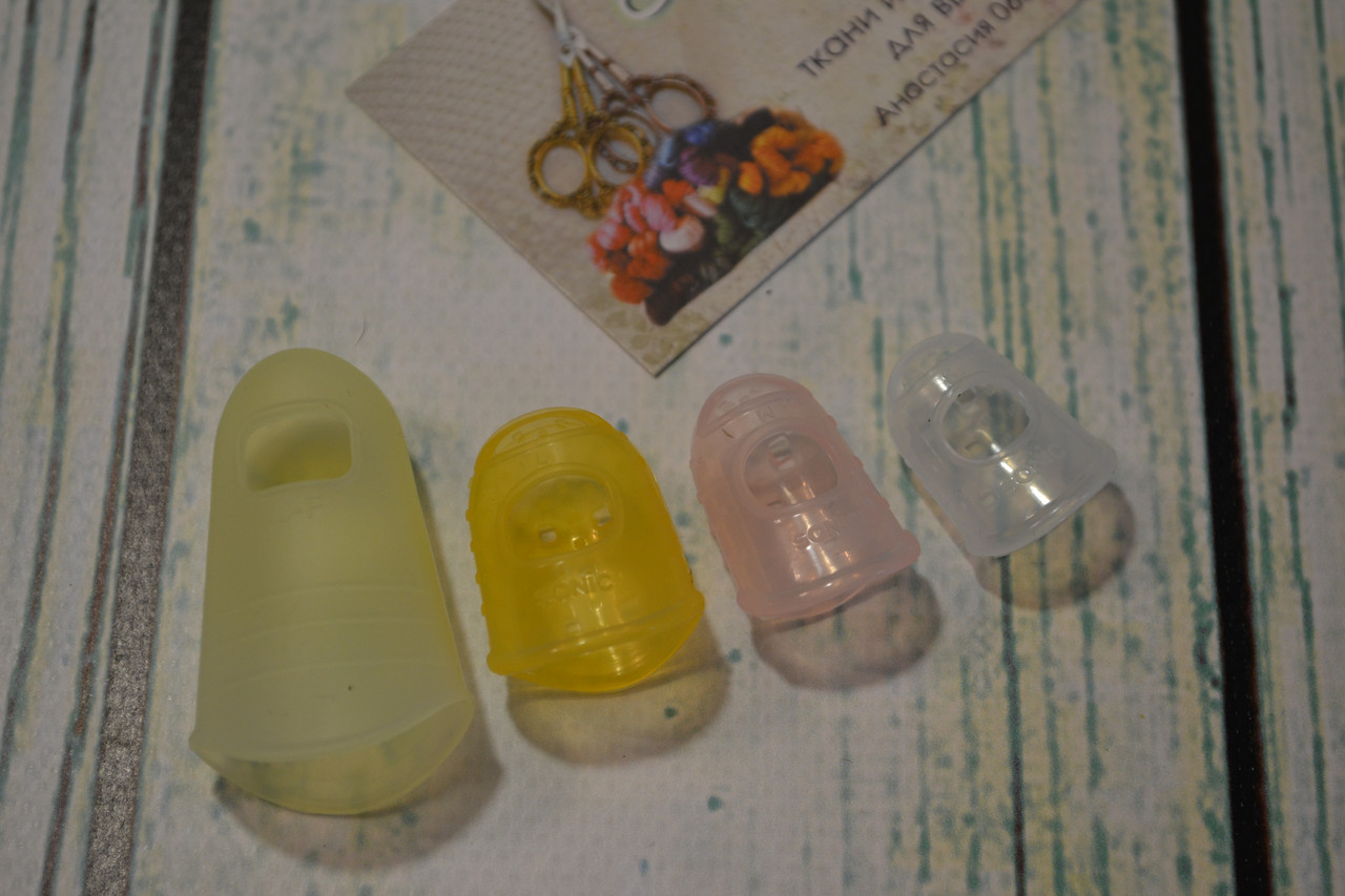 Наперстки резиновые (комплект 4 шт)