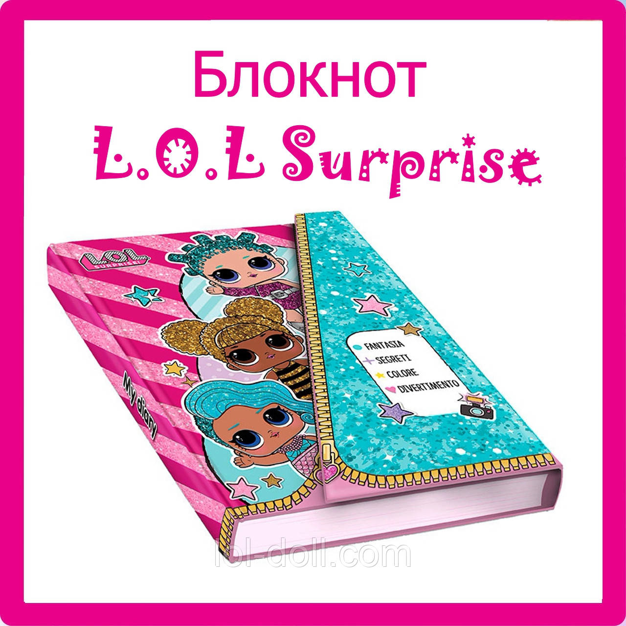 Блокнот L.O.L. Surprise! Мои Секреты Ежедневник LOL (наклейки) ЛОЛ Сюрприз Оригинал