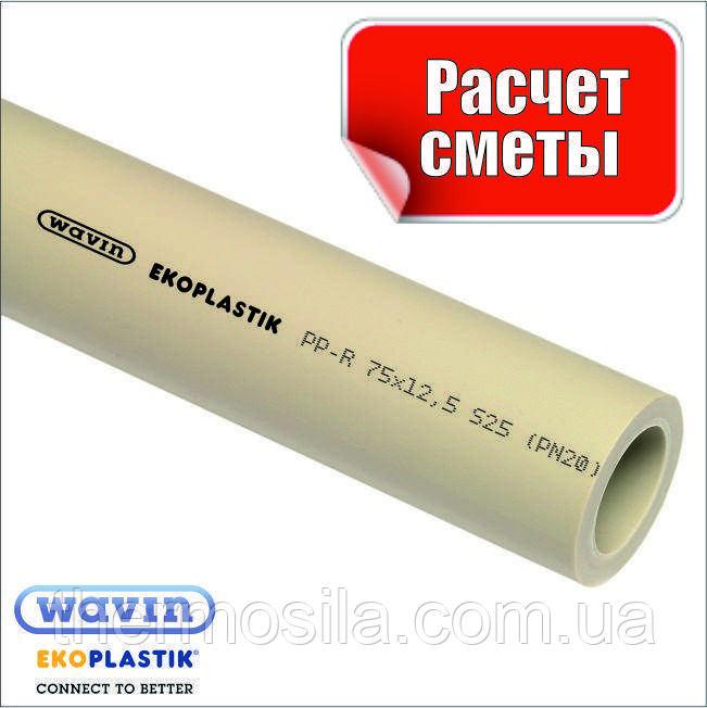 Труба D.75 PN20 полипропиленовая пластиковая Ekoplastik