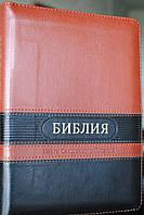 Библия каноническая, на молнии, с индексами