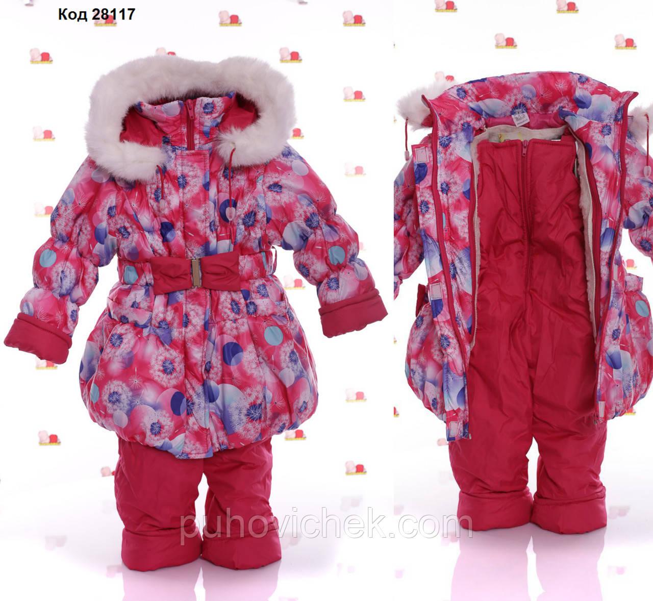 Зимовий комбінезон для дівчинки зі з'ємної підстібкою