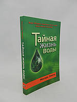 Эмото М. Тайная жизнь воды (б/у).