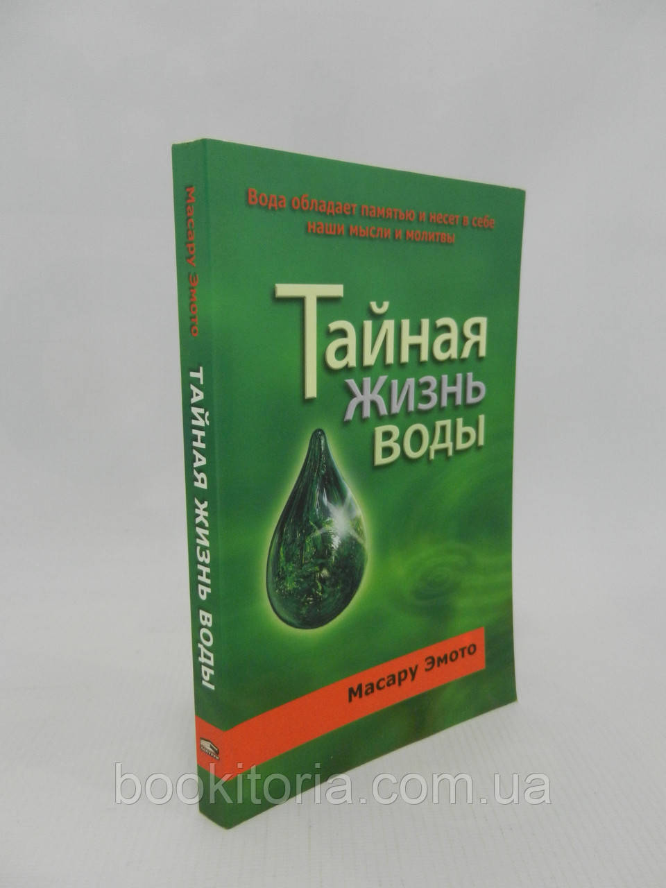 Эмото М. Тайная жизнь воды (б/у)., фото 1