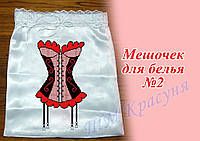 Мешочек для белья ТМ Красуня №2