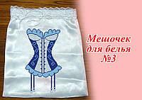 Мешочек для белья ТМ Красуня №3