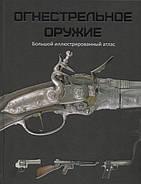 """Кріс Макнаб атлас """"Вогнепальна зброя"""" тепер ви можете купити у нас цю чудову книгу"""