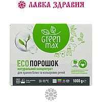 ЭКО Порошок натуральный концентрат для стирки белых и цветных вещей, 1 кг, Green Max