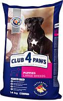 Сухой корм Клуб 4 Лапы Premium для щенков крупных пород 14КГ