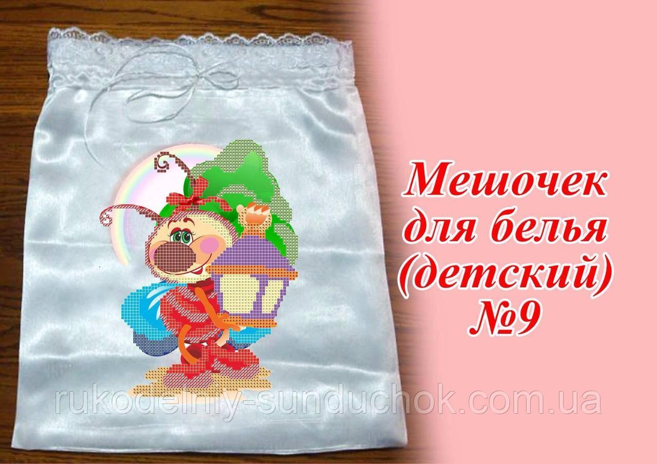 Мешочек для белья (детский) ТМ Красуня №9