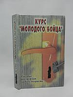 Барчугова С.С. Курс «молодого бойца». Пособие для мужчин (б/у).