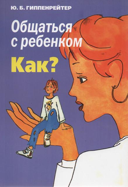 """Юлия Борисовна Гиппенрейтер, написала удивительную книжку: """"Общаться с ребенком, как?"""""""