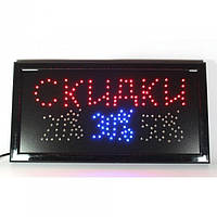 Светодиодная LED вывеска табло скидки (РК-45545)