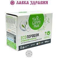 ЭКО Порошок натуральный концентрат для стирки белых и цветных вещей, 120 г, Green Max