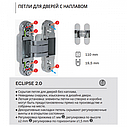 Петля AGB Eclipse 2.0 матовый никель, фото 6