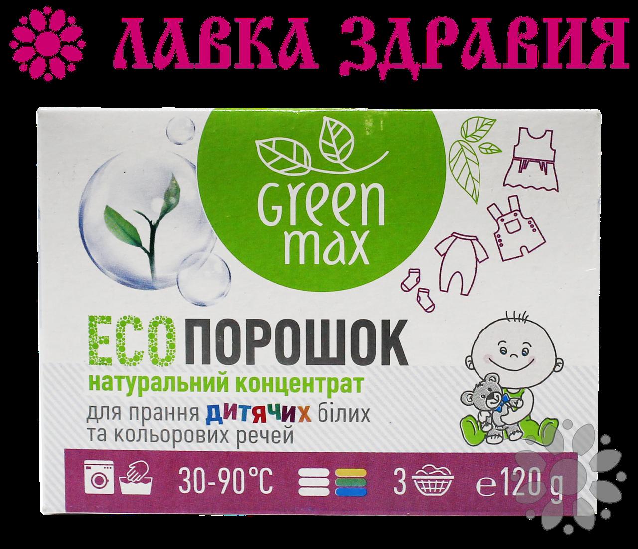 ЭКО Порошок натуральный концентрат для стирки детских вещей, 1 кг, Green Max