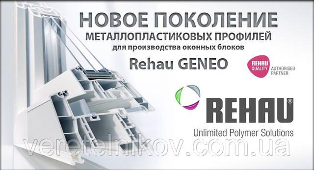 Rehau - Geneo ( шестикамерные 86 мм ) окна (ПВХ) металлопластиковые.