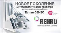 Окна (ПВХ) металлопластиковые Rehau - Geneo ( шестикамерные 86 мм ).