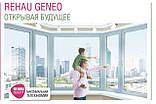 Rehau - Geneo ( шестикамерные 86 мм ) окна (ПВХ) металлопластиковые., фото 4