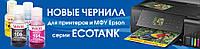 Новые бесконтактные чернила WWM для устройств Epson EcoTank.