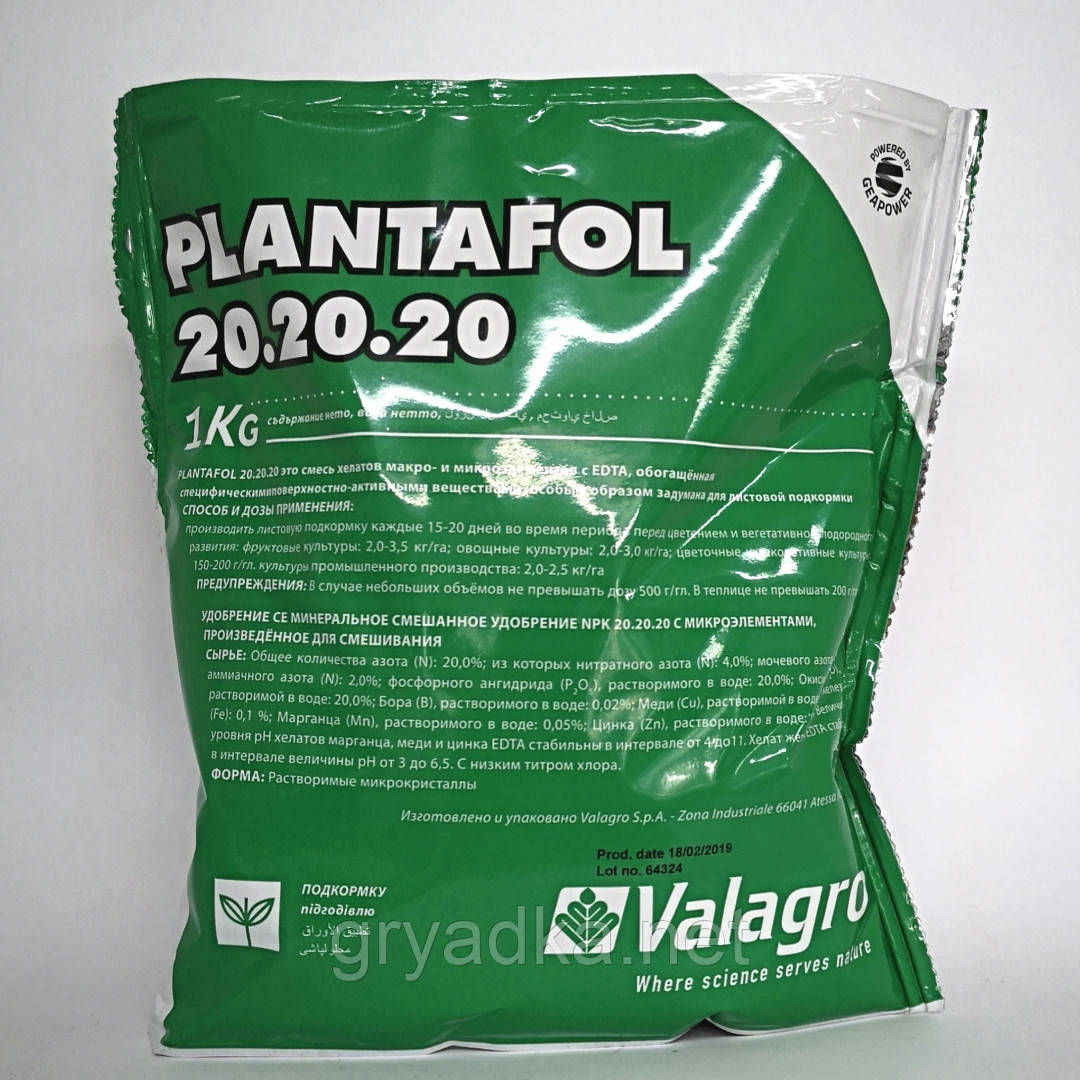 Удобрение Плантафол 20.20.20 1 кг Валагро