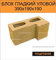 Блок декоративный гладкий угловой 390х190х190 мм