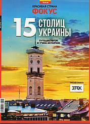 Журнал Фокус 15 столиц Украины №02 (44) 2019