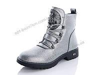 Ботинки детские GFB-Канарейка E8297-4 (32-37) - купить оптом на 7км в одессе