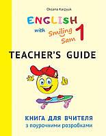 """Книга для учителя с поурочными разработками для 1 класса к УМК """"English with Smiling Sam 1"""