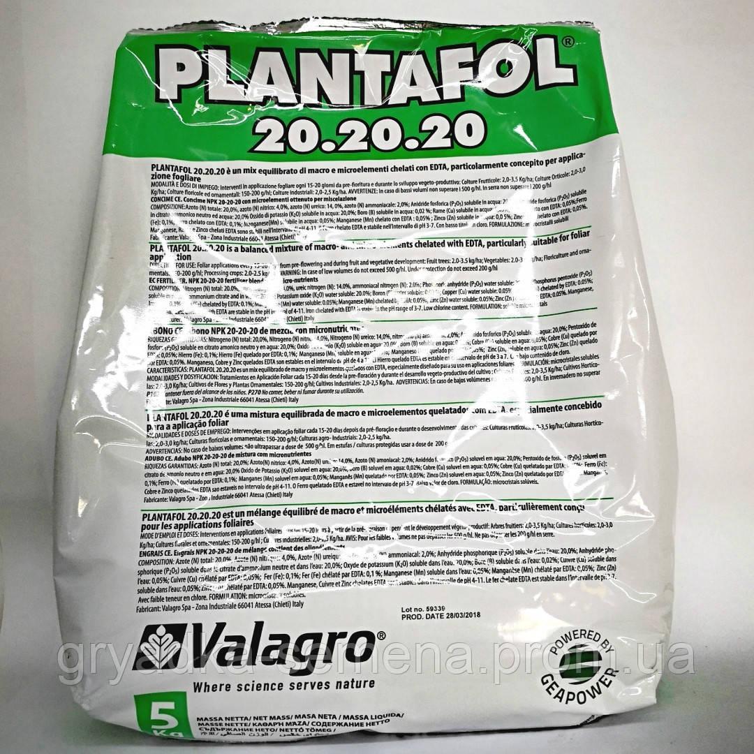 Удобрение Плантафол 20.20.20 5 кг Валагро