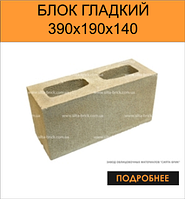 Блок гладкий декоративный шлакоблок 390х190х140 мм