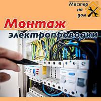 Монтаж электропроводки в Полтаве, фото 1