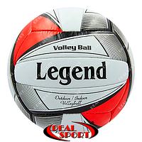 Мяч волейбольный Legend LG0156