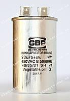 Пусковой конденсатор свв-60 20 мкФ/450 В