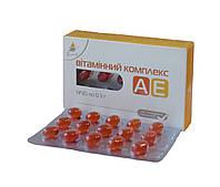 Витаминный комплекс АЕ  омолаживающий эффект 30 капсул Эликсир