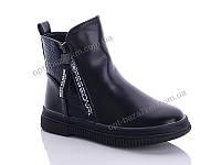 Ботинки детские Y.Top YD1023-6 (27-32) - купить оптом на 7км в одессе