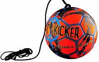 Футбольный мяч на резинке для тренировок Select STREET KICKER оранжево синий Размер 4 (ОРИГИНАЛ)