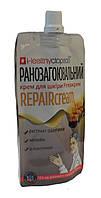 Крем для кожи ранозаживляющий REPAIRcream Рипеакрем 100 мл  Healthyclopedia