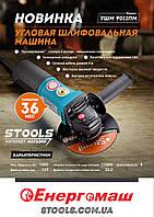 🔴 Угловая шлифовальная машина Енергомаш УШМ-9012ПМ