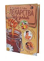 Книга ценителя меда «Лекарства из улья» твердый переплет 272 с