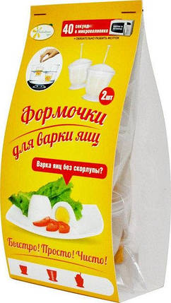 Формы для варки яиц без скорлупы, 2 шт, фото 2