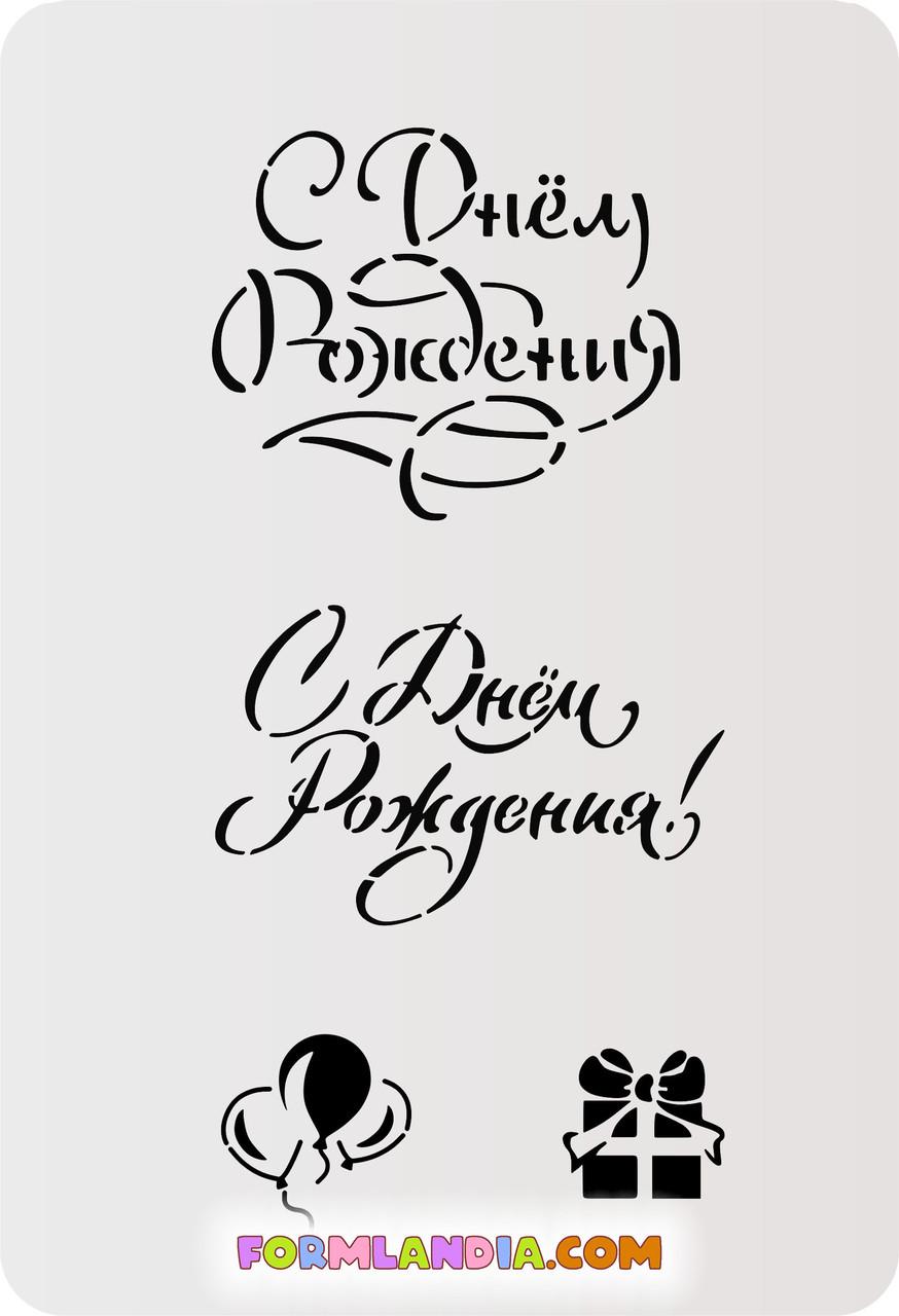 Трафарет для пряников Надписи С днем рождения