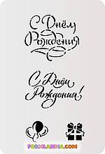 Трафарет для пряників Написи З днем народження