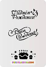 Трафарет Надписи С днем рождения №2