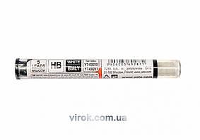 Стержні графітні HB YATO змінні білий для олівця автомата, 5 шт. [20/1000] YT-69287