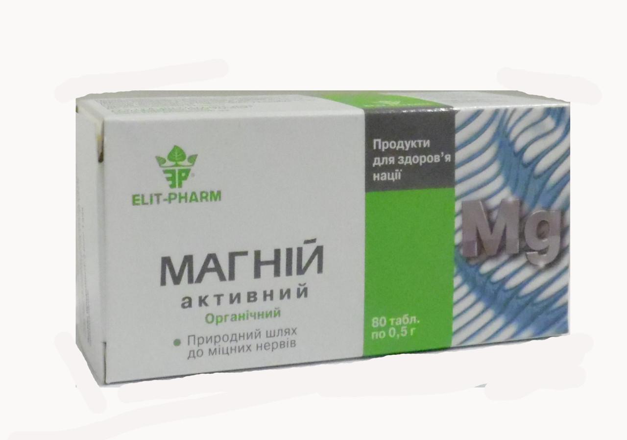 Магний активный биодобавка 80 таблеток  Элит-фарм